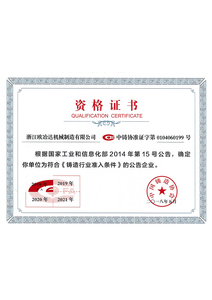 Foundry Industry admission Certificate
